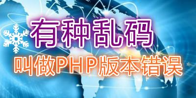 有种乱码叫做PHP版本错误